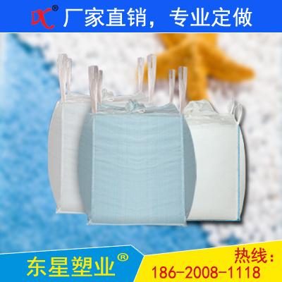 供应信息-文昌耐高温集装袋厂@吨袋生产厂家