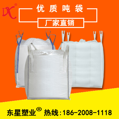 吨袋优质厂家