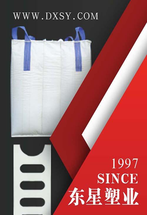 食品類集裝袋生產廠家