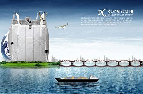 太空噸袋生產廠家
