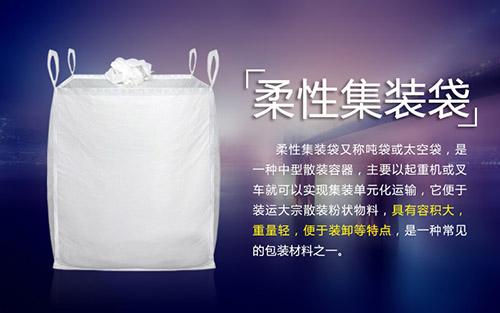 太空袋厂家:桂林双层集装袋厂