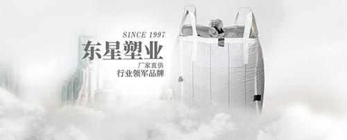 太空包吨袋厂家