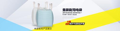 彩色集裝袋生產廠家