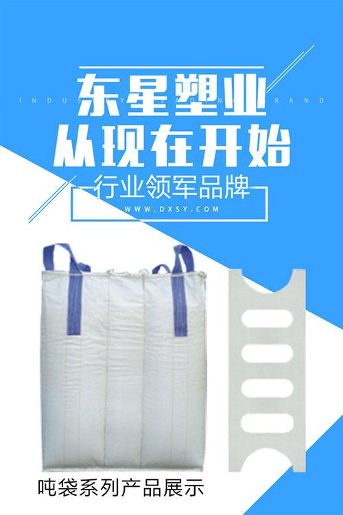 太空袋噸袋價格