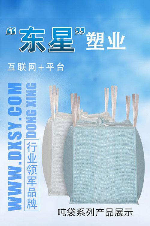 集装袋光泽度改进的具体方法