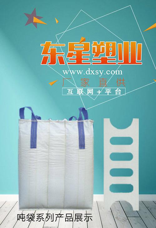 透氣集裝袋生產廠家