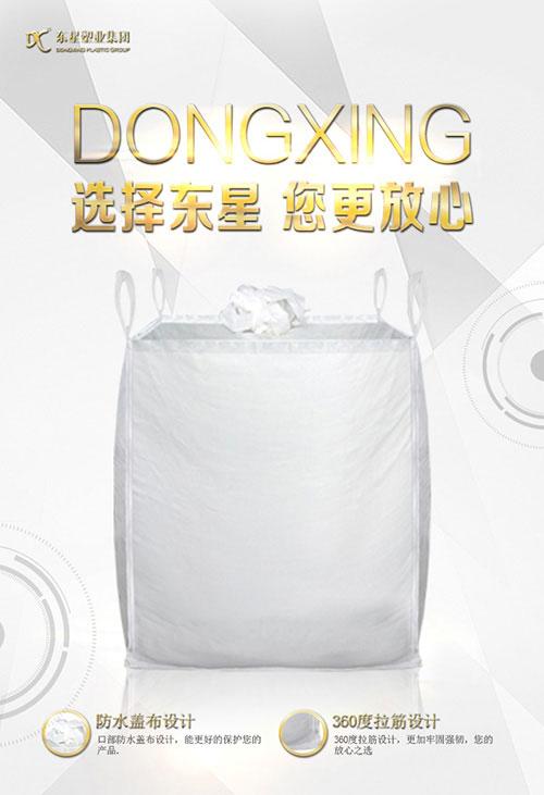 生产吨袋生产厂家