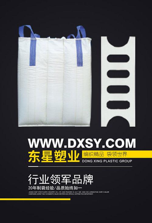 雙層集裝袋生產廠家