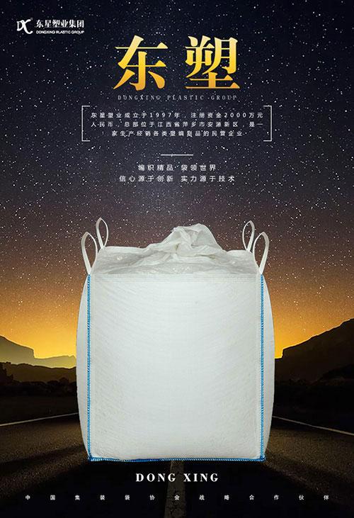 吨袋袋子工厂