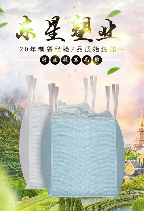 透气集装袋厂家