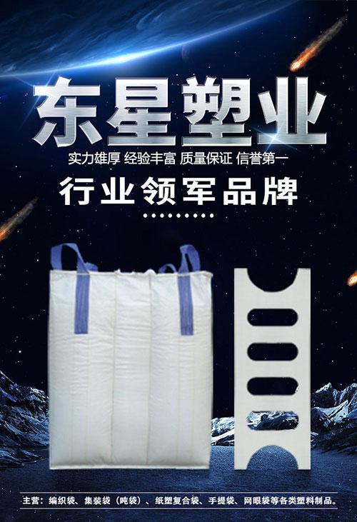 噸袋價格噸袋廠