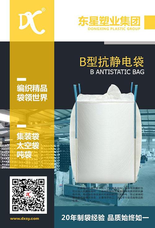 立體防漏集裝袋