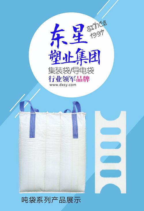 噸袋集裝袋生產廠家供應