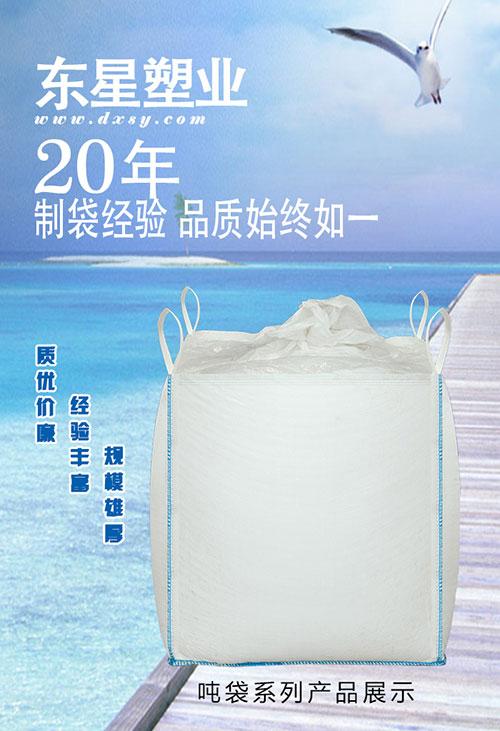 危險品集裝袋生產廠家