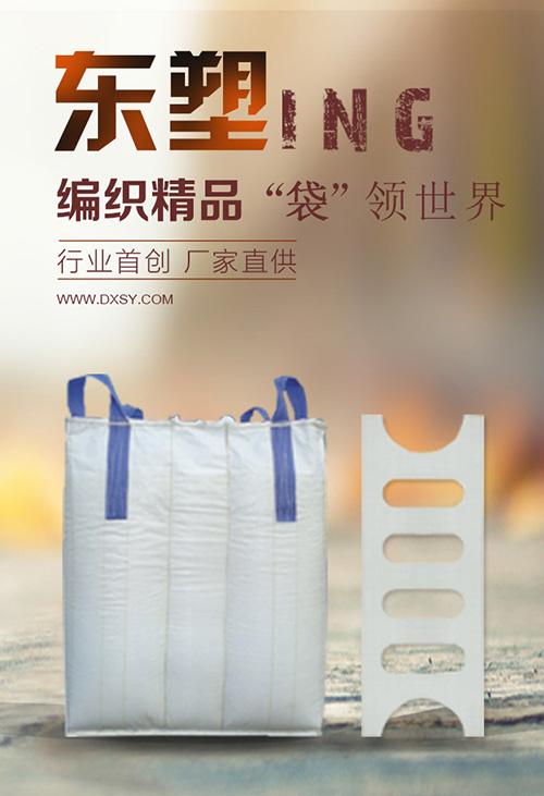 集裝袋生產廠家供應