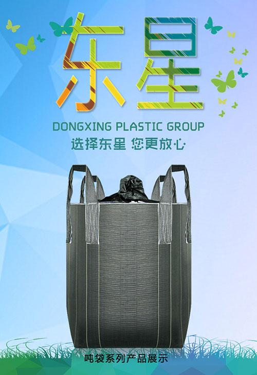 優質噸袋廠
