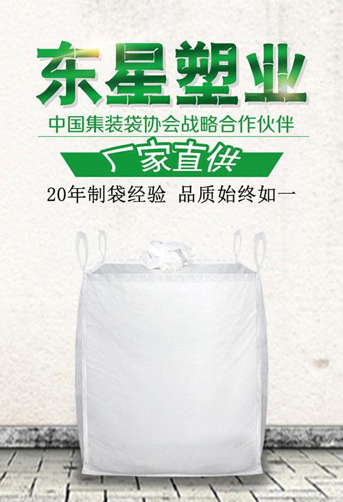 吨袋供应商