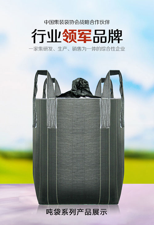 萍乡化工专用集装袋厂家,吨包袋
