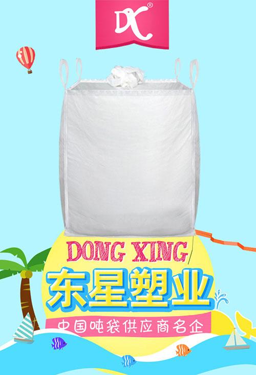 吨袋集装袋厂哪家好