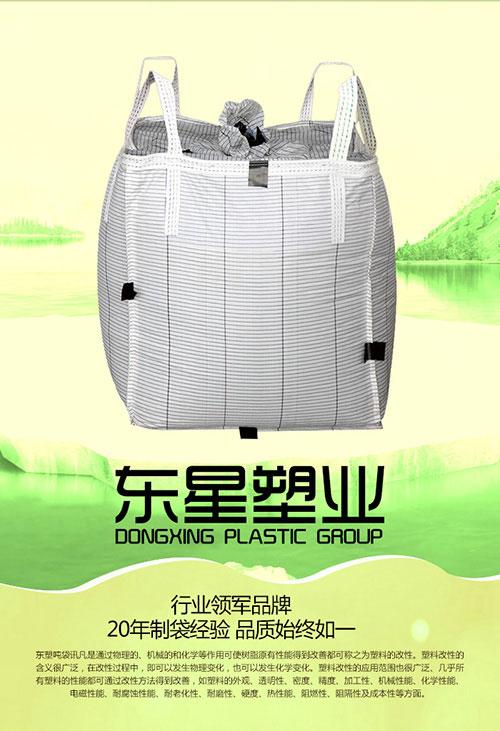 吨袋集装袋生产厂家