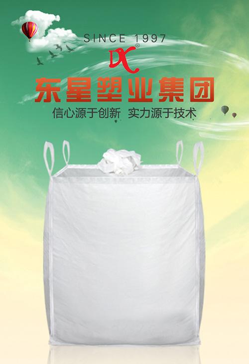 集裝袋生產廠家