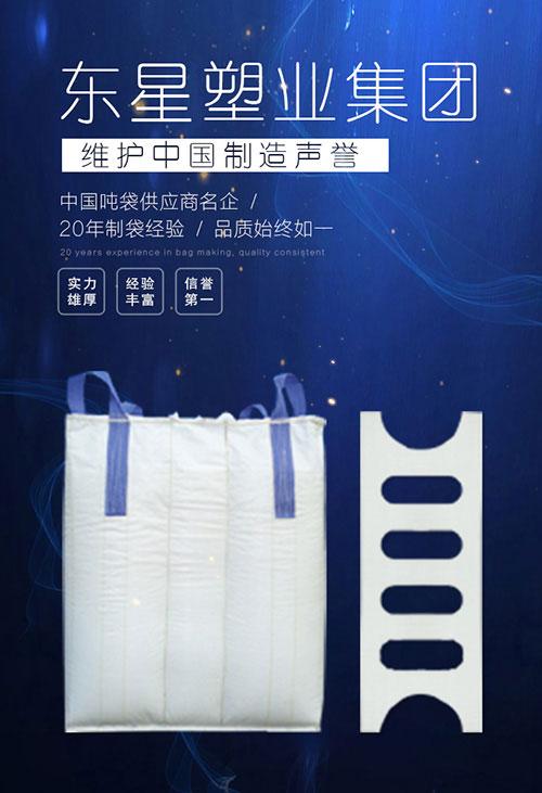 集装袋吨袋价格