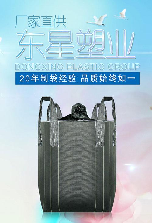 噸袋集裝袋生產