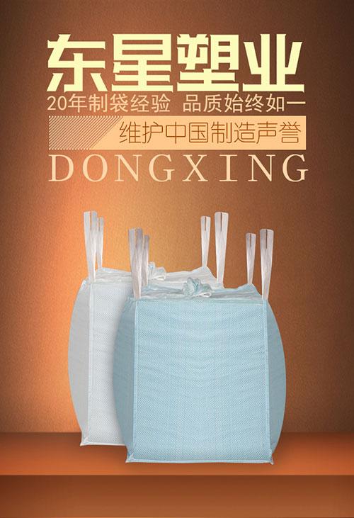 噸袋生產廠家的價格