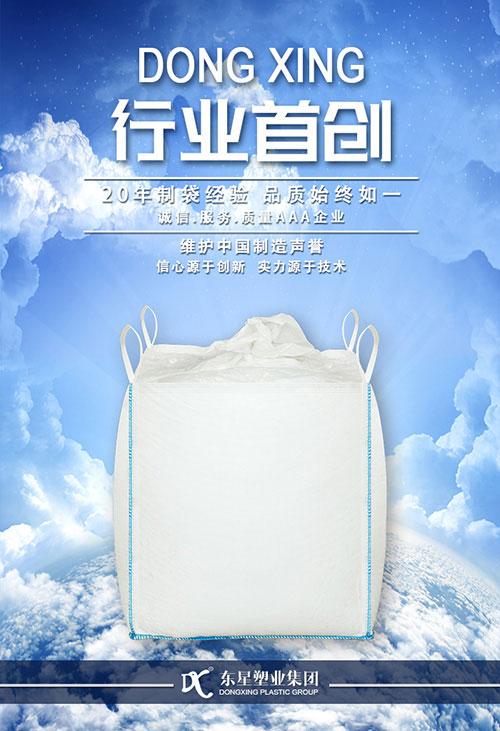 透氣噸袋生產廠家