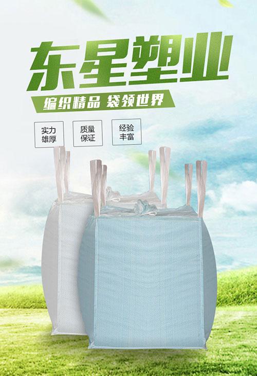 <b>柔性集装袋的设计要求</b>