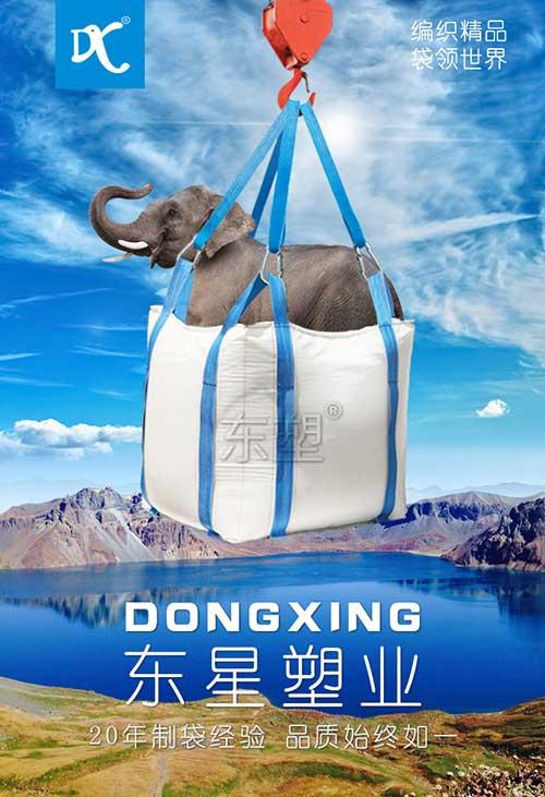 d型集装袋生产厂家