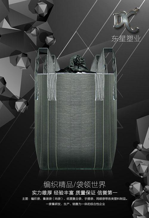 出口卢旺达优势集装袋厂@中国吨袋协会网实力商家