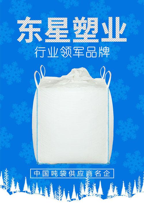 集装袋定制生产厂家
