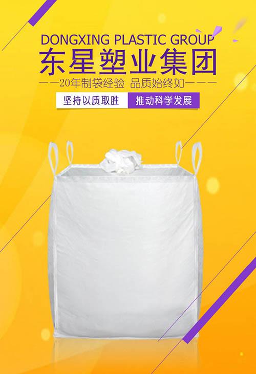 吨袋价格吨袋生产厂家