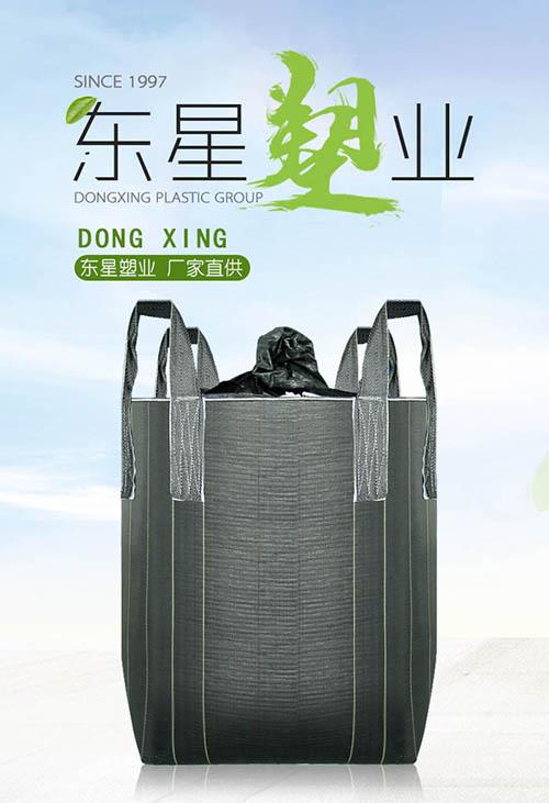 集装袋批发生产厂家