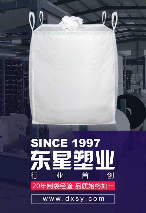 佛山危险品性能证吨袋生产厂家