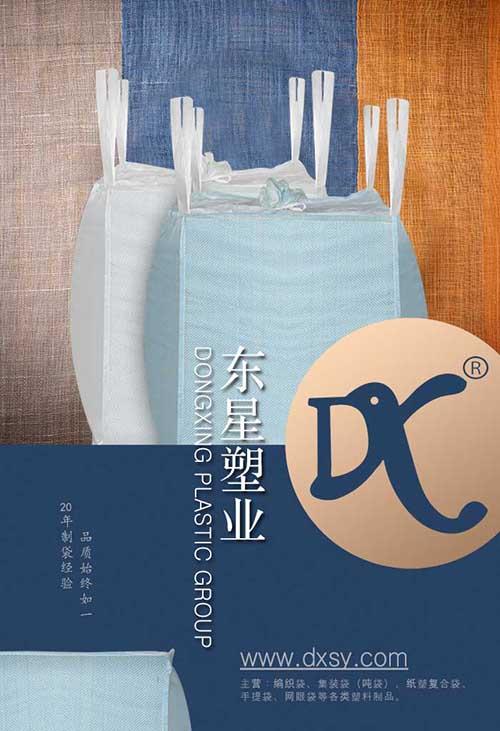 編織集裝袋廠家